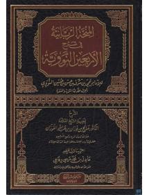 L'explication des 40 Hadiths d'an-Nawawī