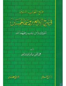 Fath Al-Qawy Al-Matin
