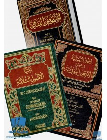 PACK «SPÉCIAL» SHAYKH SALIH AL-FAWZAN