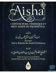 AISHA رضي الله عنها L'EPOUSE PURE, VERIDIQUE ET BIEN AIMEE DU PROPHETE ﷺ