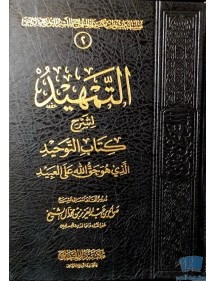 AT-TAMHID Charh Kitab At-Tawhid