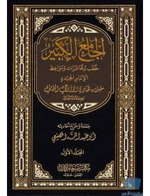 Jaami Al-Kabiir