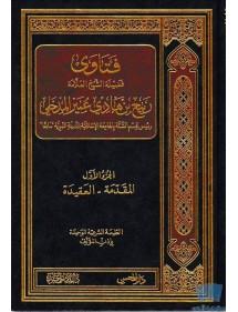 Fataawa Shaykh Rabi' Ibn Hadi Al-Madkhali