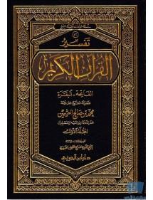 Tafsir Al-Fatiha et Al-Baqara