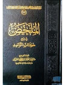 Al Moulakhas Fi Fharh Kitab At-Tawhid