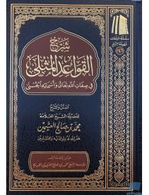 Al Qawaid Al Muthlah