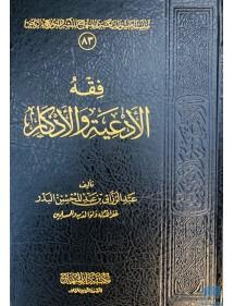Al Ad'iyah wa Al Adhkar