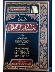 Hilyatou Tâlib Al-'Ilm