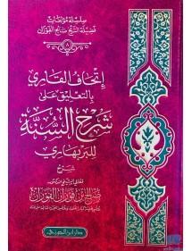Charh Us-Sunnah