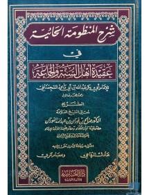 Charh Al Hayyiah