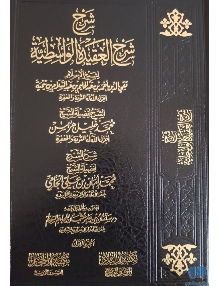 Charh Al-'Aqidah Al-Wasitiyah