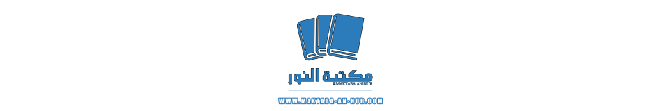 Livres en langue arabe