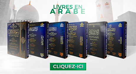 livres-arabe-461-253.png